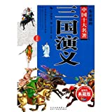 Romance of the Three Kingdoms (Teens Version) (Chinese Edition)