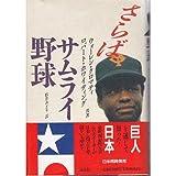 Baseball Samurai Farewell (1991) ISBN: 4062042452 [Japanese Import]