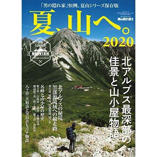 夏、山へ。 表紙画像