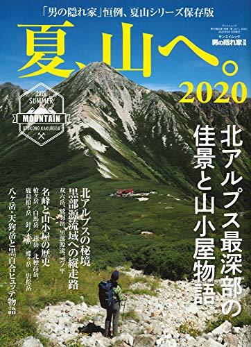 夏、山へ。 最新号 表紙画像