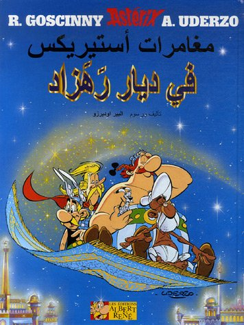Asterix , :chez Rahazade(Arabic Edition) by Albert Rene (Educa Books)