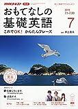 NHKテレビおもてなしの基礎英語 2019年 07 月号 [雑誌]