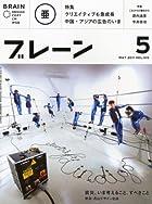 ブレーン 2011年 05月号 [雑誌]
