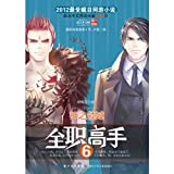 download ebook full-time realm of superior 6 ¡¤ absolute being(the point of departure chinese net classic net visits novel in 2012, the superman annoys a work and always clicks 18,000,000) (chinese edidion) pinyin: quan zhi gao shou 6 ¡¤ shen zhi ling yu ( qi dian z pdf epub