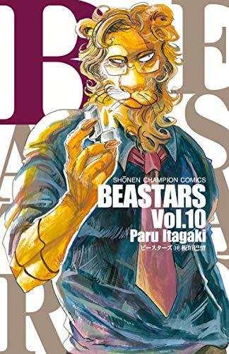 BEASTARS(10): 少年チャンピオン・コミックス