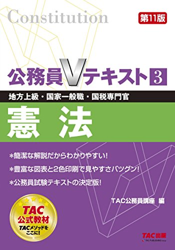 公務員Vテキスト (3) 憲法 第11版 / TAC公務員講座