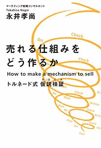 売れる仕組みをどう作るか トルネード式 仮説検証(PDCA (幻冬舎単行本)