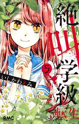 絶叫学級 転生 5 (りぼんマスコットコミックス)