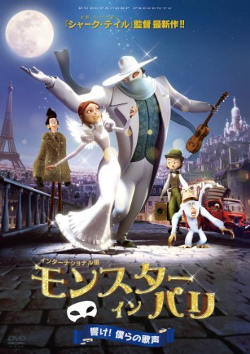 Animation - A Monster In Paris [Japan DVD] ASBY-5471