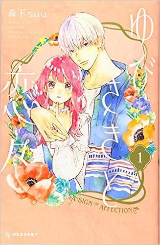 ゆびさきと恋々(1) (KC デザート)