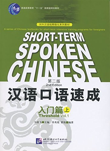 Short-term Spoken Chinese: Threshold, Vol. 1 (2nd Edition) (English and Chinese Edition)