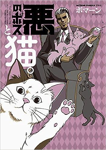 悪のボスと猫。Part1