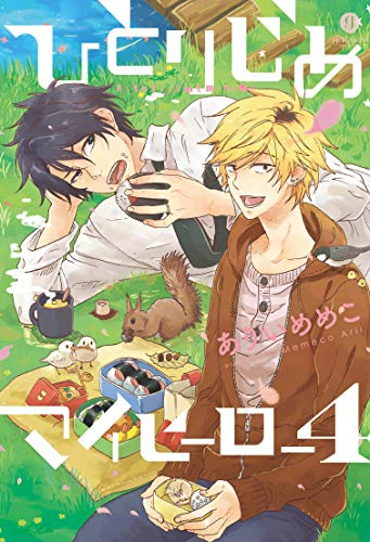 Pdf Graphic Novels Hitorijime My Hero 4
