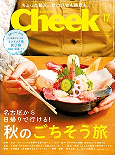 Cheek (チーク) 2018年12月号, manga, download, free