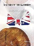 Sherlock Holmes no hibi: Holmes no aibou (Japanese Edition)
