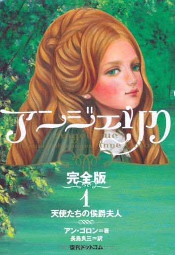 アンジェリク 完全版 1 天使たちの侯爵夫人