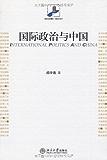 国际政治与中国