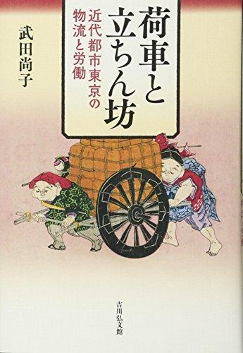 荷車と立ちん坊: 近代都市東京の物流と労働