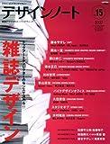 デザインノート no.15―デザインのメイキングマガジン トップアートディレクターのセンスで決める!!雑誌デザイン (SEIBUNDO Mook)
