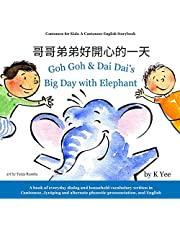 Goh Goh and Dai Dai's Big Day with Elephant: A Cantonese-English Storybook (Cantonese Stories for Kids)