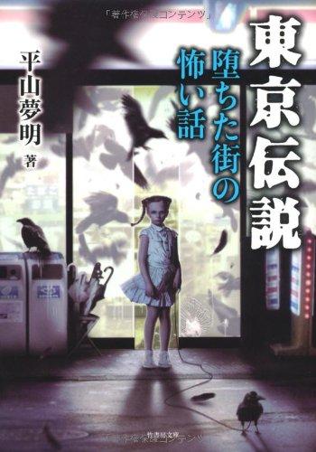 東京伝説 堕ちた街の怖い話 (恐怖文庫)