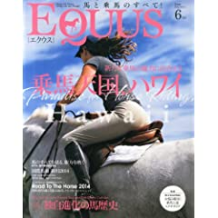 EQUUS 最新号 サムネイル