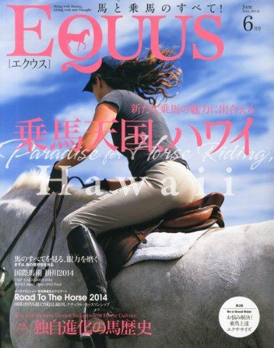 EQUUS 2014年6月号 大きい表紙画像