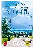 とほ宿vol.30