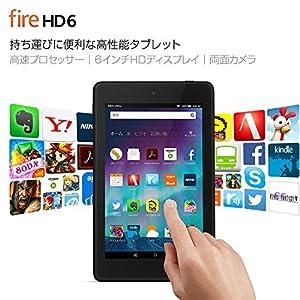 Fire HD 6タブレット 8GB、ブラック