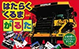 Karuta car to work ([Variety]) (2009) ISBN: 4882642174 [Japanese Import]
