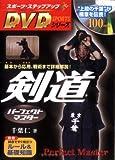 剣道パーフェクトマスター (スポーツ・ステップアップDVDシリーズ)