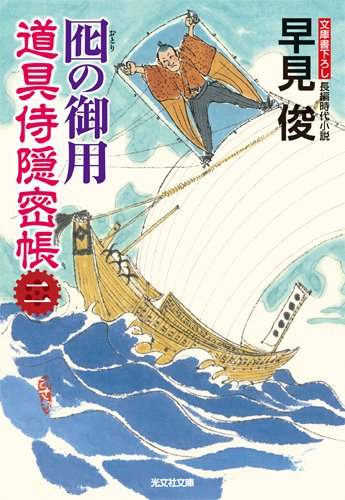 Otori no goyo : Bunko kakioroshi chohen jidai shosetsu. pdf