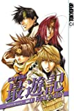 img - for Saiyuki Reload Volume 7 (v. 7) book / textbook / text book