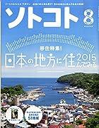SOTOKOTO(ソトコト) 2015年 08 月号 [雑誌]