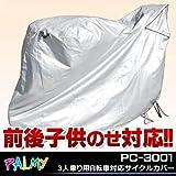 パルミー(PALMY) PC-3001 サイクルカバー 3人乗り用自転車対応 156-00011 シルバー