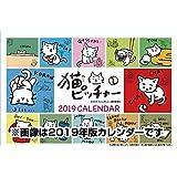 読売情報開発 卓上 猫ピッチャー 2020年 カレンダー CL-139 卓上タイプ