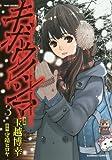 キボウノシマ 3 (バンブーコミックス)