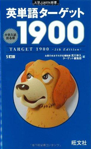 「ターゲット1900」の画像検索結果