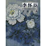 img - for Fine Brushwork Tree Peny by Li Huaichen (Chinese Edition) book / textbook / text book