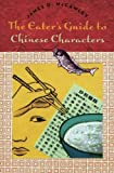 img - for The Eater's Guide to Chinese Characters by James D. McCawley (2004-05-01) book / textbook / text book