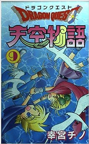 ドラゴンクエスト天空物語 9 (G...