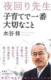 Yomawari sensei kosodate de ichiban taisetsu na koto