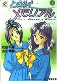 Tokimeki Memorial (2) (Dengeki Bunko (0208)) ISBN: 4073071416 (1997) [Japanese Import]