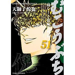 むこうぶち 高レート裏麻雀列伝(51) (近代麻雀コミックス) [Kindle版]