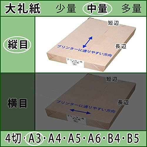 プリンター用和紙 大礼紙(中量)A3T<60>(1000枚) B00L0S2FAY  A3