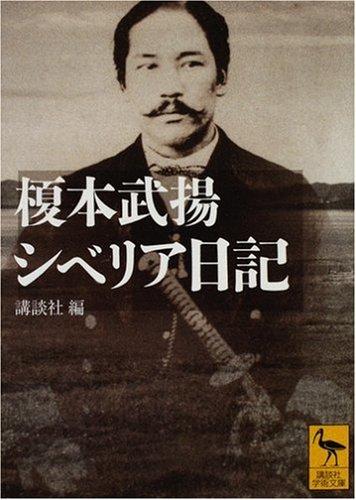 榎本武揚 シベリア日記  (講談社学術文庫 1877)
