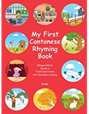 My First Cantonese Rhyming Book - Traditional Chinese With Cantonese Jyutping: HARDCOVER