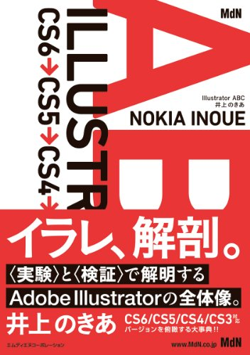 Illustrator ABC