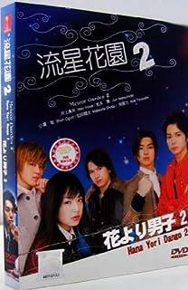 Amazon Com Meteor Garden 2 Liu Xing Hua Yuan Taiwanese Drama F4