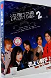 Hana Yori Dango 2 / Boys over Flowers 2 (3DVD, Digipak, English Sub, NTSC All Region)